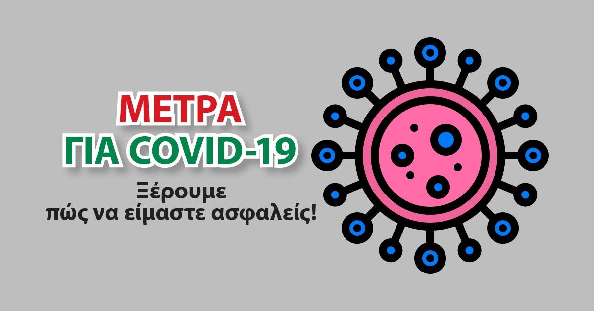 ΜΕΤΡΑ ΓΙΑ COVID-19